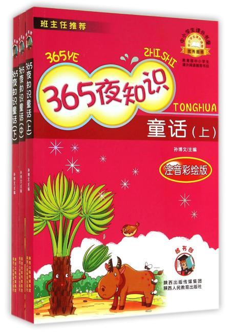 班主任推荐嗜书郎·365夜知识童话·上中下·(全3册)(注音彩绘版)