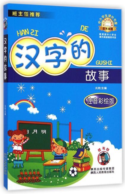 中小学生课外书屋:汉字的故事(注音彩绘版)