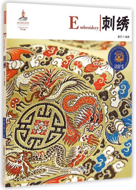 刺绣/中国红