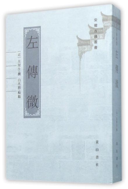 安徽古籍丛书第12辑 左传微