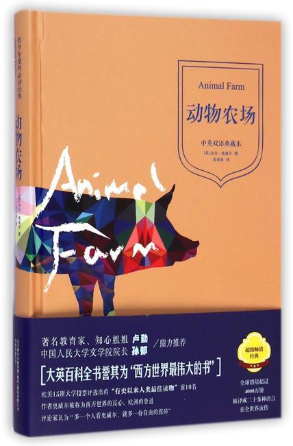 动物农场(中英双语典藏本)
