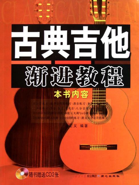古典吉他渐进教程(附光盘)