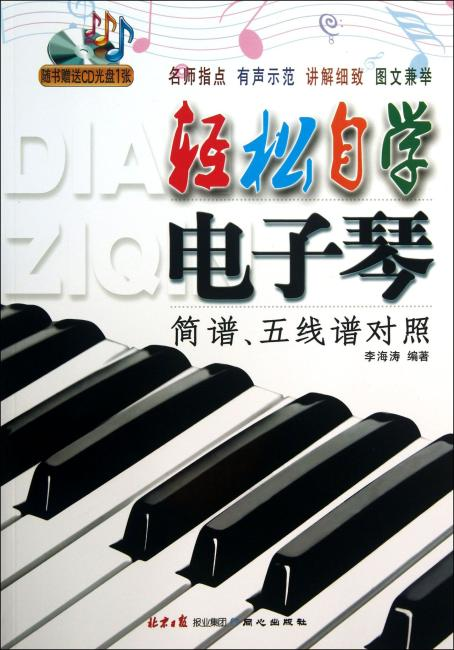 轻松自学电子琴(简谱、五线谱对照)(附光盘1张)