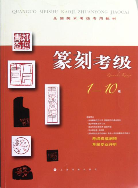 全国美术考级专用教材:篆刻考级(1-10级)