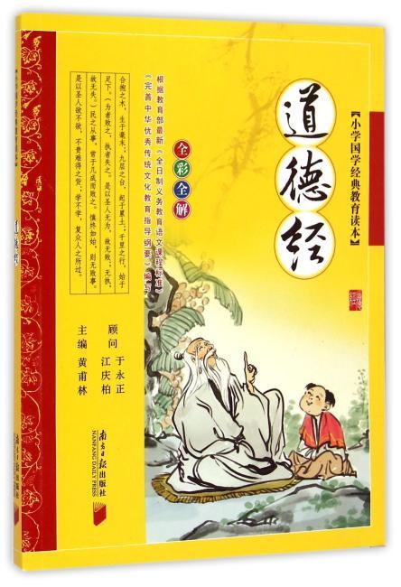小学国学经典教育读本:道德经(全彩注音)