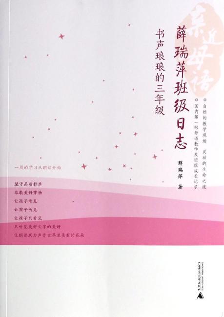 薛瑞萍班级日志:书声琅琅的三年级