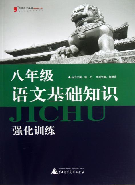 蓝皮语文系列:8年级语文基础知识强化训练(修订版)
