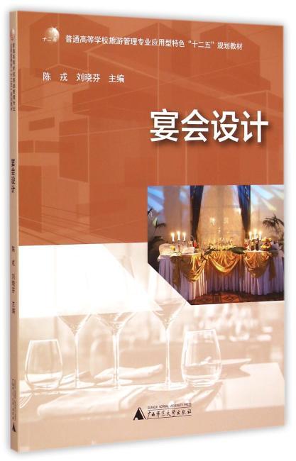 宴会设计(普通高等学校旅游管理专业应用型特色十二五规划教材)
