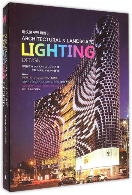 建筑景观照明设计(汉英对照)