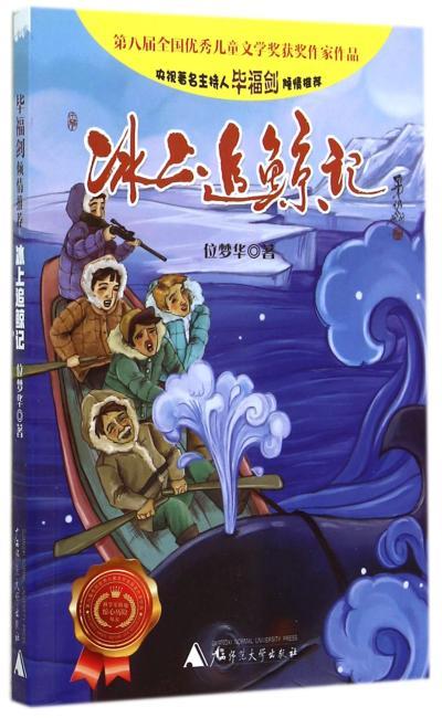 冰上追鲸记/科学家极地惊心历险丛书