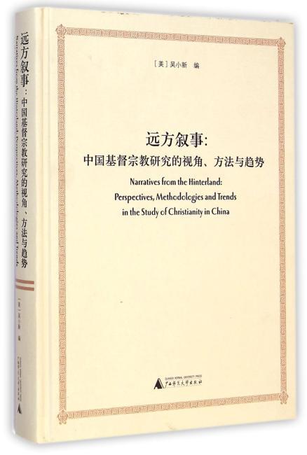 远方叙事:中国基督宗教研究的视角、方法与趋势(汉、英)