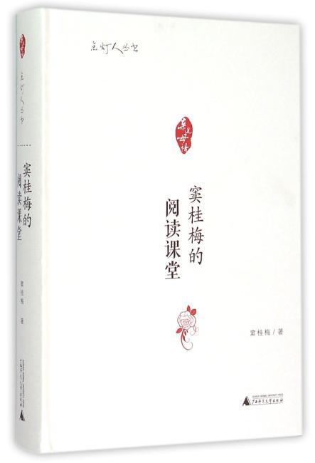 亲近母语·点灯人丛书:窦桂梅的阅读课堂