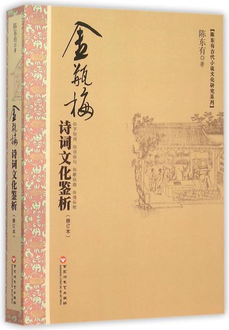 金瓶梅诗词文化鉴析(修订本)