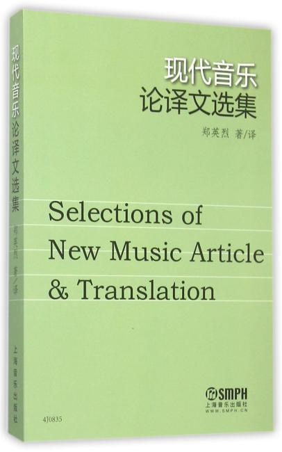 现代音乐论译文选集