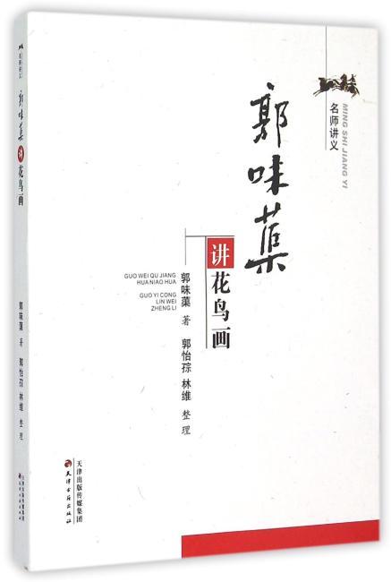 郭味蕖讲花鸟画/名师讲义