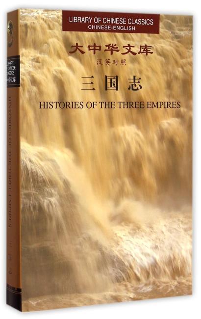三国志(汉英对照)(精)/大中华文库