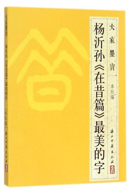 (篆书)大家墨宝:杨沂孙在昔篇》最美的字