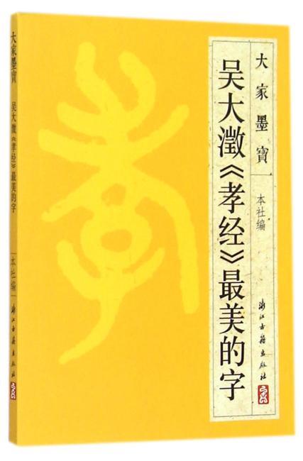 (篆书)大家墨宝:吴大澂孝经》最美的字
