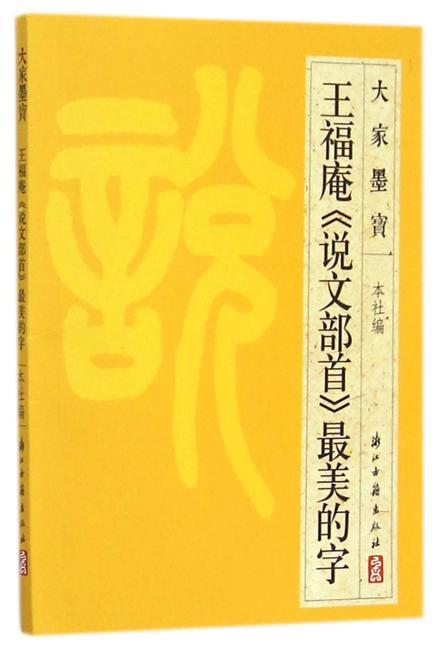 (篆书)大家墨宝:王福庵说文部首》最美的字