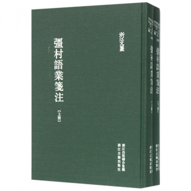 彊村语业笺注(上下)(精)/浙江文丛