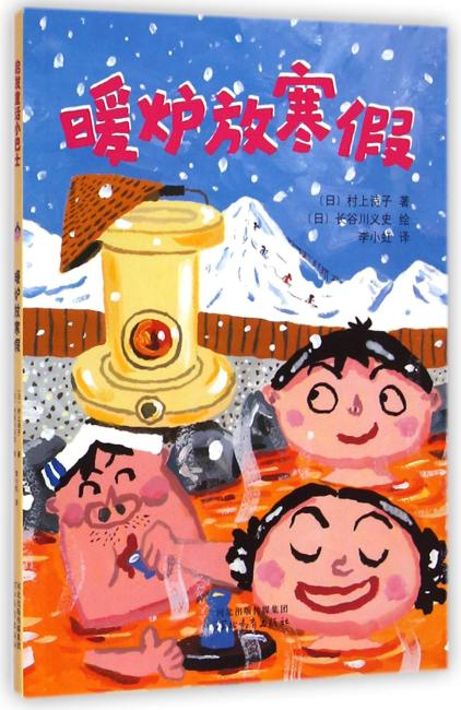 启发童话小巴士:暖炉放寒假