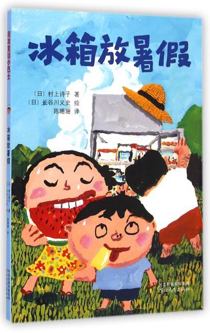 启发童话小巴士:冰箱放暑假