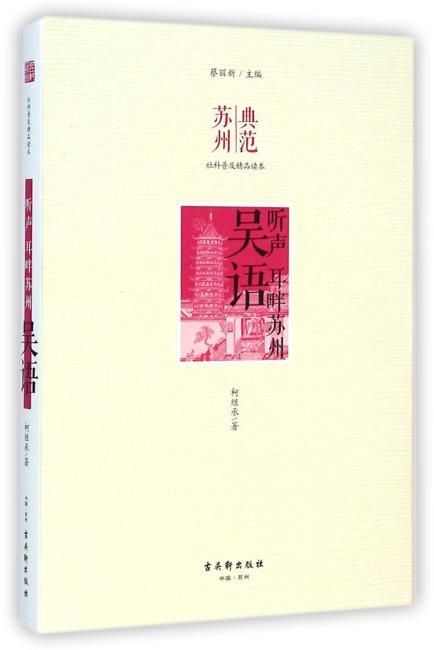典范苏州社科普及精品读本·听声·耳畔苏州:吴语