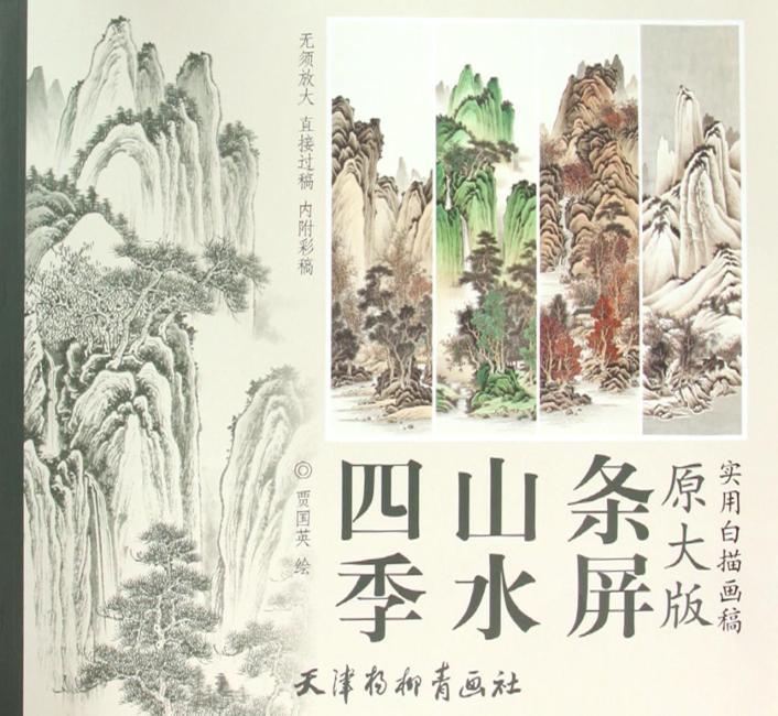四季山水条屏(原大版)-实用白描画稿