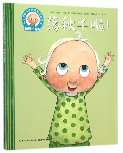 荡秋千啦/0-3岁幼儿生活情景游戏绘本