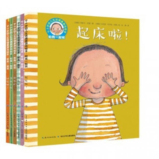 起床啦/0-3岁幼儿生活情景游戏绘本