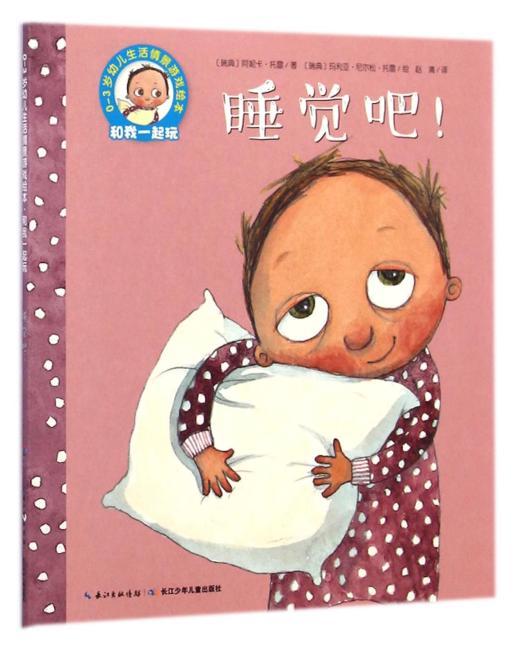 睡觉吧/0-3岁幼儿生活情景游戏绘本
