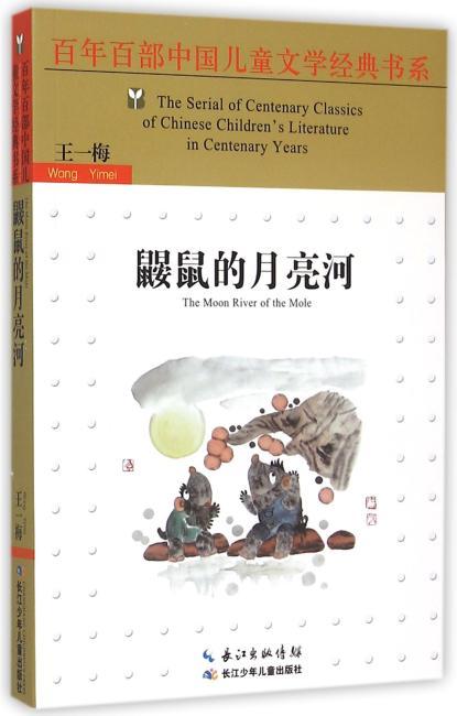 百年百部中国儿童文学经典书系:鼹鼠的月亮河
