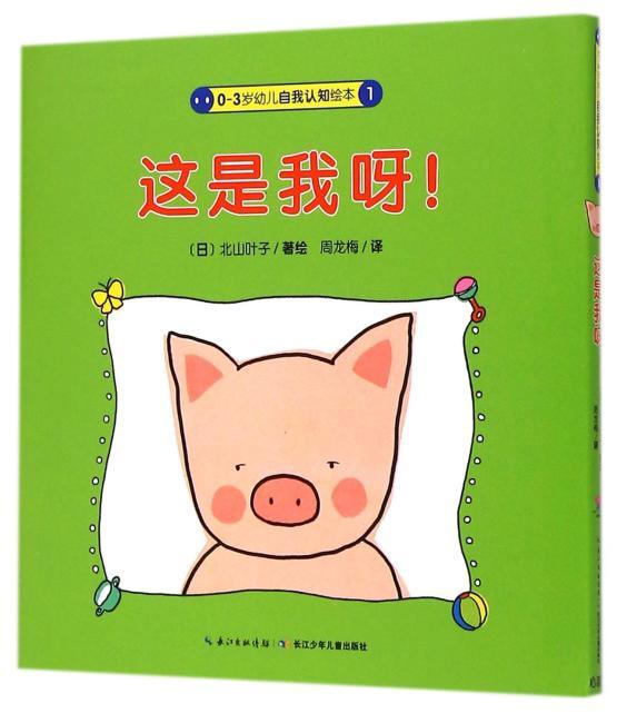 心喜阅童书·0-3岁幼儿自我认知绘本:这是我呀!