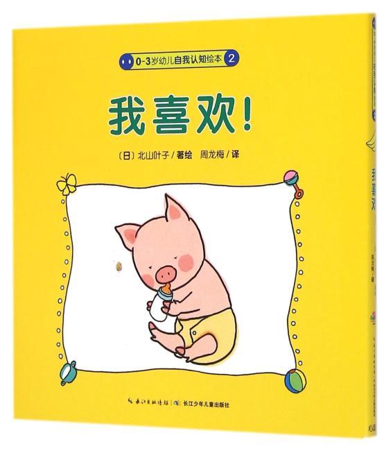 心喜阅童书·0-3岁幼儿自我认知绘本:我喜欢!