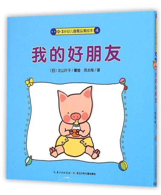 心喜阅童书·0-3岁幼儿自我认知绘本:我的好朋友