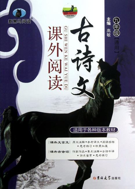 新黑马阅读:古诗文课外阅读(9年级通用)(适用于各种版本教材)