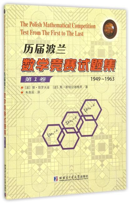历届波兰数学竞赛试题集.第1卷(1949-1963)