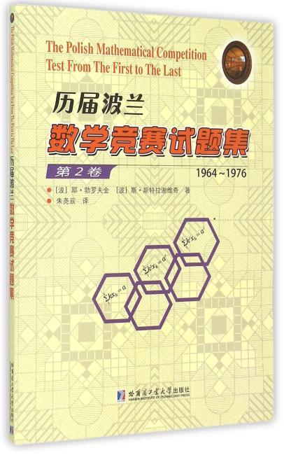 历届波兰数学竞赛试题集.第2卷(1964-1976)