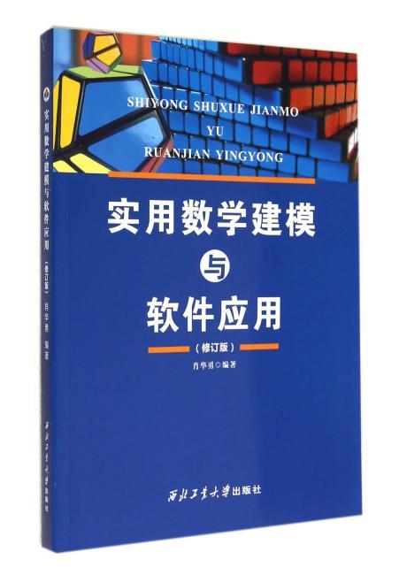 实用数学建模与软件应用(修订版)