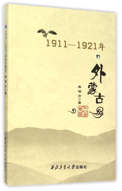 1911-1921年的外蒙古