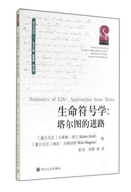 生命符号学--塔尔图的进路/符号学译丛