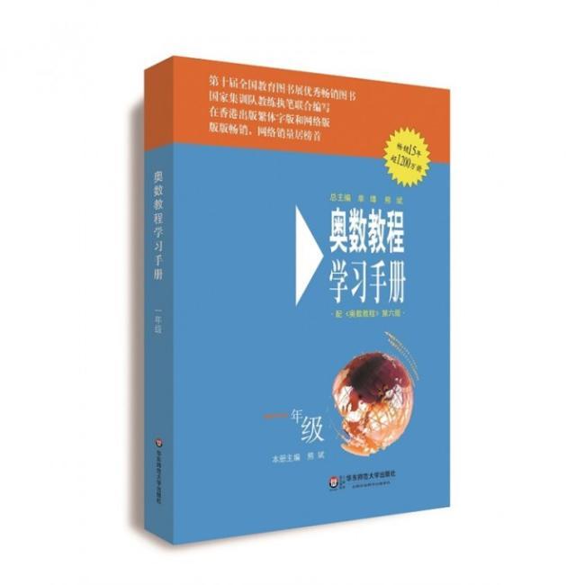 奥数教程·学习手册:一年级(配奥数教程》第六版)