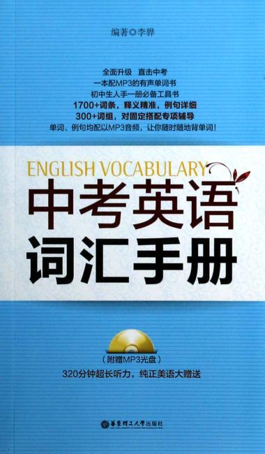 中考英语词汇手册(附MP3光盘)