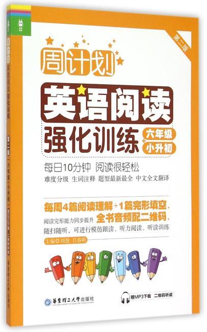 周计划·英语阅读强化训练:6年级+小升初(第2版)