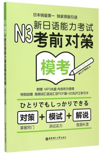 N3模考:新日语能力考试考前对策(附MP3光盘)
