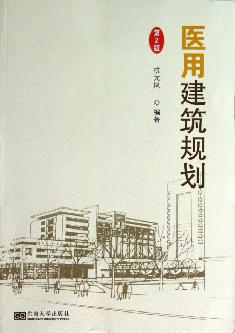 医用建筑规划(第2版)