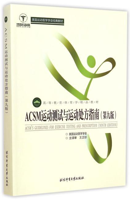 高等教育体育学精品教材:ACSM运动测试与运动处方指南(第9版)
