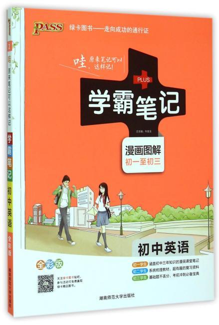 (15)PASS绿卡·学霸笔记:初中英语(漫画图解·初一至初三)(全彩版)