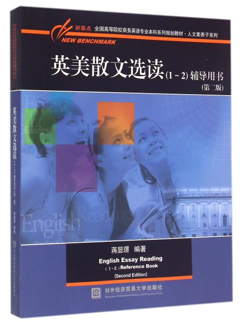 新基点全国高等院校商务英语专业本科系列规划教材:英美散文选读(1-2)辅导用书(第二版)