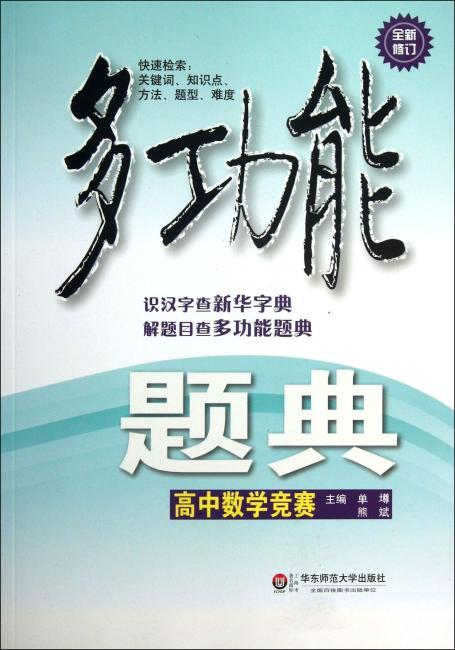 多功能题典:高中数学竞赛(第3版)